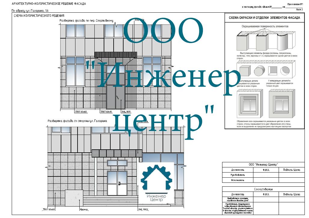 Чертёж. Фасад на Гагарина 56. Лист 2